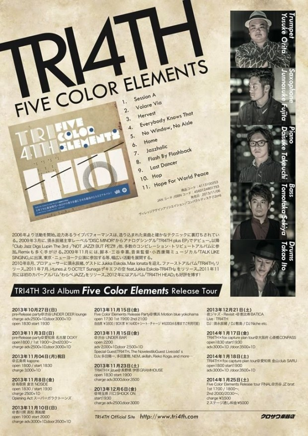 Five Color Elements Tour